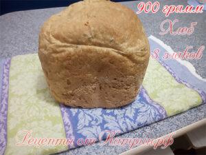 8 злаков хлеб