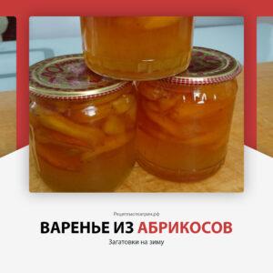 Варенье из абрикосов простойрецепт приготовления